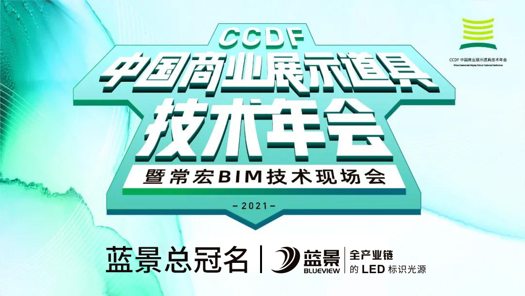 2021 CCDF Technology Annual Conference, Blueview invites you to gather!