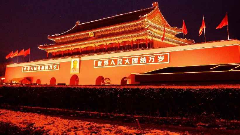 Tian'anmen Wall