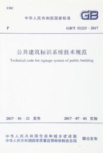 1627456369-公共建筑标识系统技术规范 technical code for signage system of public building