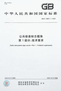 1627456370-公共信息标志载体 public information signs carriers - part 1 technical requirements