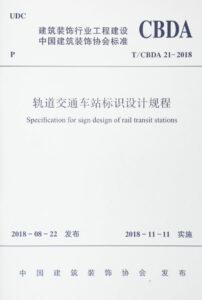 1627456371-轨道交通车站标识设计规程 specification for sign design of rail transit stations