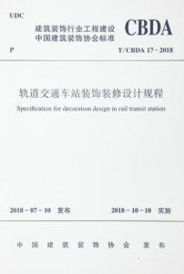 1627456372-轨道交通车站装饰装修设计规程 specification for decoration design in rail transit station