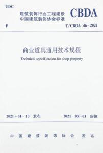 1627456374-商业道具通用技术规程 technical specification for shop property