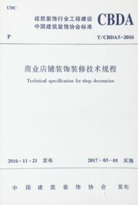1627456375-商业店铺装饰装修技术规程 technical specification for shop decoration