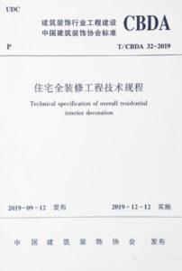 1627456376-住宅全装修工程技术规程 technical specification of overall residential interior decoration