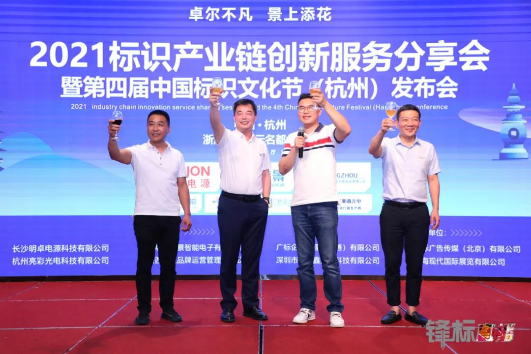 China signage culture festival (Hangzhou) press conference was a complete success